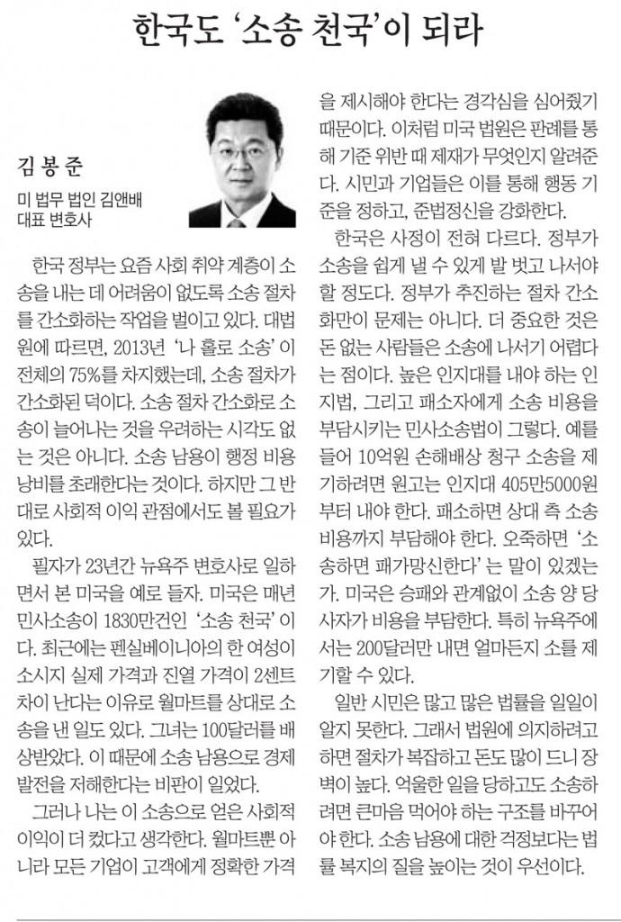 [조선일보] 한국도 '소송 천국'이 되라