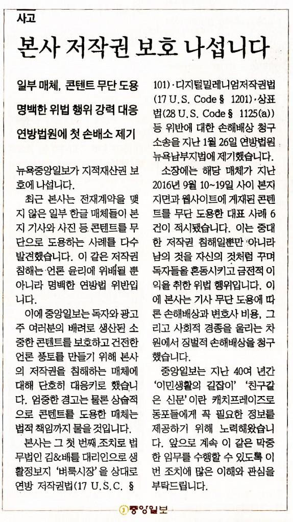 2017-01-30 Korean Daily copyright copy