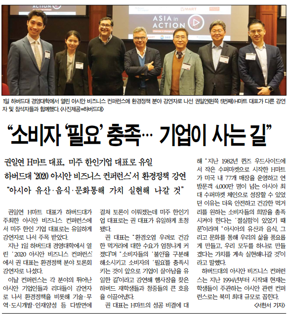 Korea Times Article