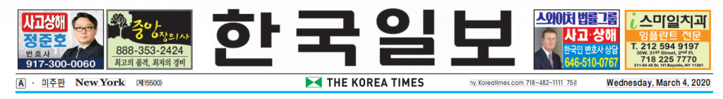 Korea Times Head